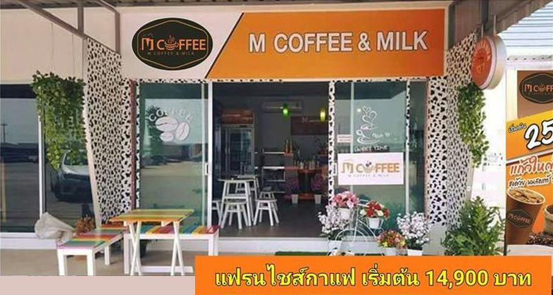 M Coffee & Milk Franchise